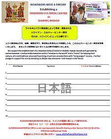 HCC Signature Drive Japanese